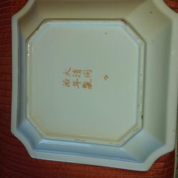 Tongzhi calligraphy plate - Pottery