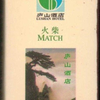 2001 - Lushan Hotel - Shenzhen, China Matchbox - Tobacciana