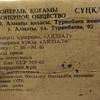 Kazakh Label