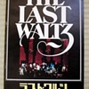 "The Band ""The Last Waltz"" Japanese cinema program"