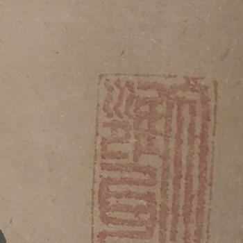 Antique Vintage Asian Scrip  - Asian