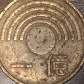Symbol on coin - Asian