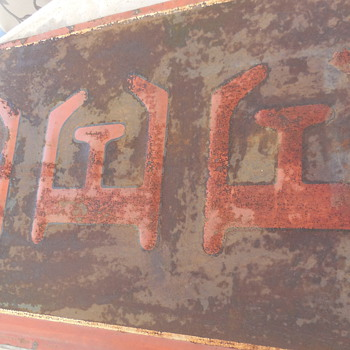 Lee Sign- unknown brand? Rusty and dusty.  - Signs
