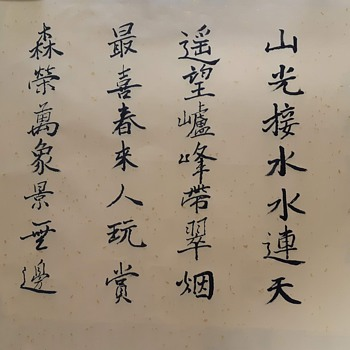 Poem composed by Emperior Qinglong - Asian