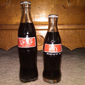 Coca Cola Bottles From Abroad - Coca-Cola
