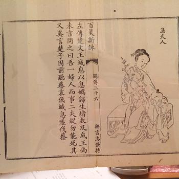 Block Print of Xi Shi - Asian