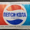 Pepsi Label - Soviet Edition