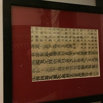 Rice paper letter-I wish I knew more about this item - Asian