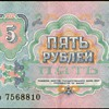 Russia - (5) Rubles Bank Note