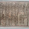 UNKNOWN ANTIQUE MANUSCRIPTS