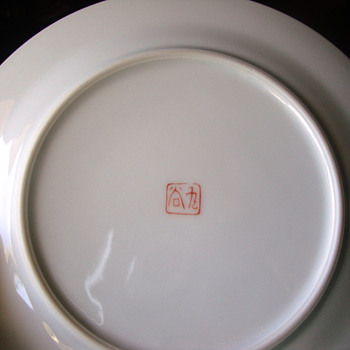 Korean or Japanese? Recognize the mark? - China and Dinnerware