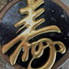 Large Old Brass Sign - Chinese Longevity