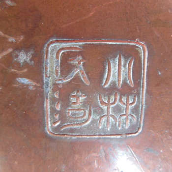 Copper Plate,very nice embossed figures,has character marks? i dont have any further information on this,if any body could help