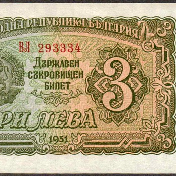 Bulgaria - (3) Leva Bank Note