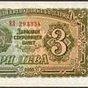 Bulgaria - (3) Leva Bank Note