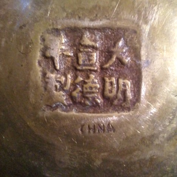brass bowl - Asian