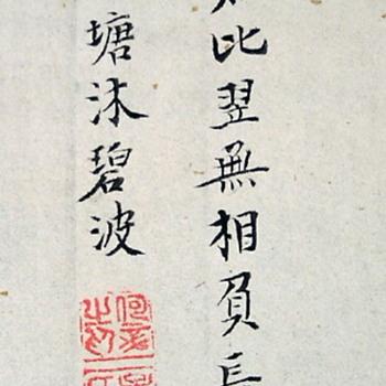 Asian Artwork Signatures and Seals - Asian