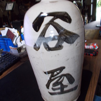 Old Japanese sake jug  - Asian