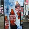 Faux Coke Vending Machine