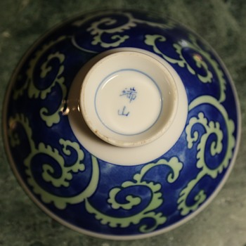 Japanese Porcelain Bowl / Chawan - Asian