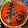 Large Bakelite Tray with a Chinese Symbol