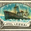 "1977 - Russia ""Icebreakers"" Postage Stamps"
