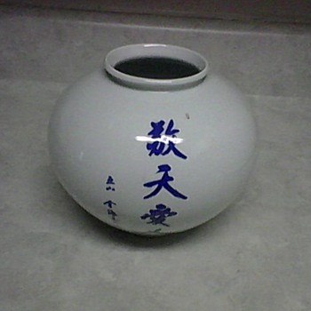 JAR OR VASE - Asian