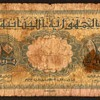 Lebanon - (10) Piastres Bank Note