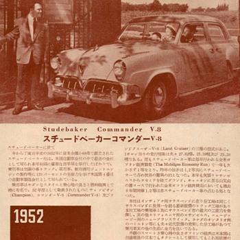 1952 - Studebaker Brochure (Japanese) - Classic Cars