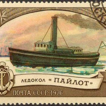 """1976 - Russia """"Icebreakers"""" Postage Stamps"""