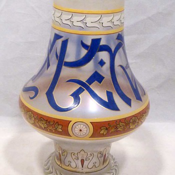 "Fritz Heckert ""Arabic"" Vase c. 1890. - Art Glass"