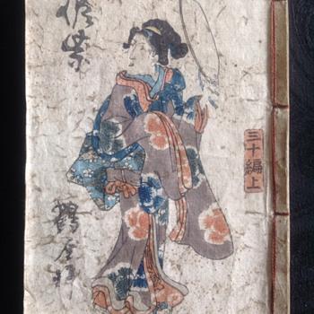 Tale of Genji by Murasaki Shikibu - Asian