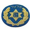 EL AL 1969 Hat Badges.