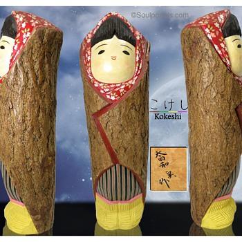 Sosaku Kokeshi  by Minoru Owada - Dolls