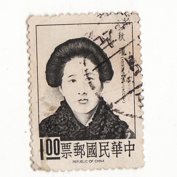 Republic of China - Stamps