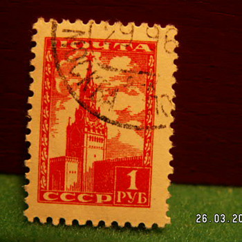 Vintage CCCP 1 Stamp - Stamps