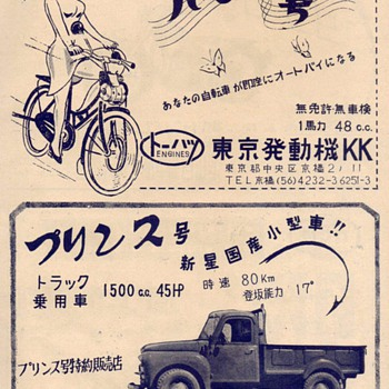 "1952 - ""The Motor Fan"" - Book (Japan) 2 - Paper"