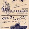 """1952 - """"The Motor Fan"""" - Book (Japan) 2"""