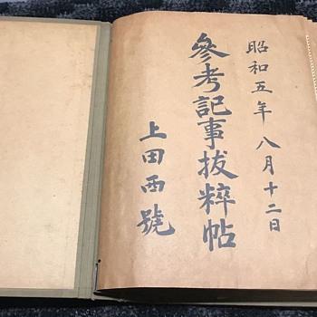 1930s Japanese scrapbook - Paper