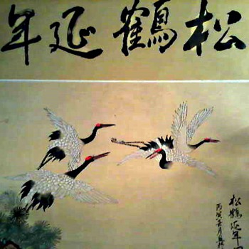 "Chinese Scroll Painting ""Cranes and Pines"" / 34"" x 72""  Silk and Paper /Circa 20th Century - Asian"