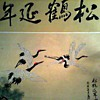 "Chinese Scroll Painting ""Cranes and Pines"" / 34"" x 72""  Silk and Paper /Circa 20th Century"
