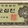 So. Korea - (50) Jeon Bank Note