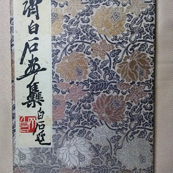 Original Chinese Art Scroll Book ... Antique? - Asian