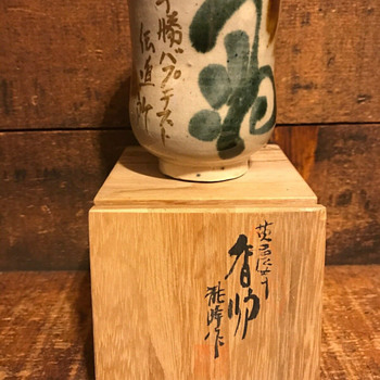Japanese commemorative gift yunomi with box, dated 1961 - Asian