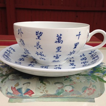 Chairman Mao Poem cups and saucers - Asian