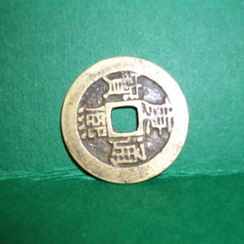 Coin Japanese or Chinese - World Coins