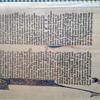 Book of Haggai, Illuminated Manuscript