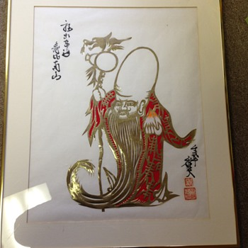 Asian gold foil framed art