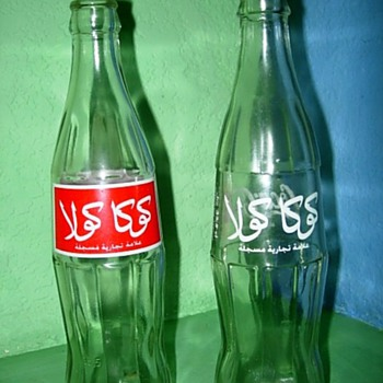Moroccan Coke Bottles
