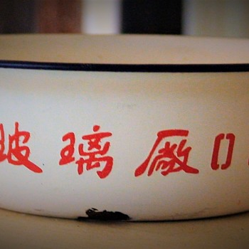 Authentic Communist Peoples Republic of China, Communist Chinese Navy, or Peoples Liberation Army Navy Bowl - Kitchen